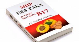 Книга Эдварда Гриффина о витамине Б17 Мир без рака