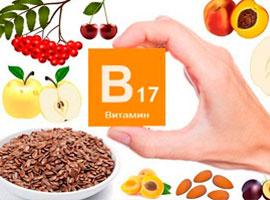 Где содержится витамин B17
