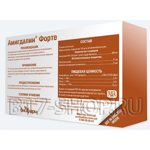 Амигдалин Форте, витамин В-17 против рака, Биофарм, 60 капсул по 300 мг
